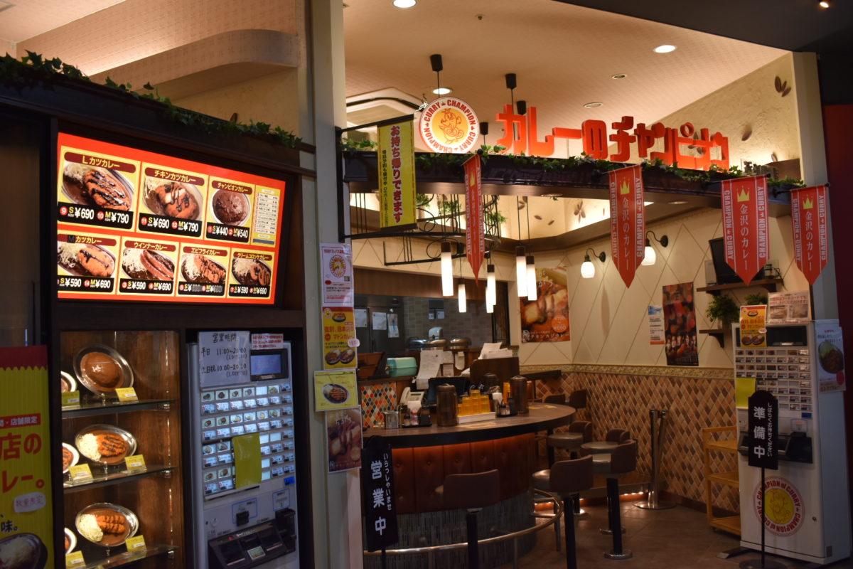 カレーのチャンピオン近江町市場店