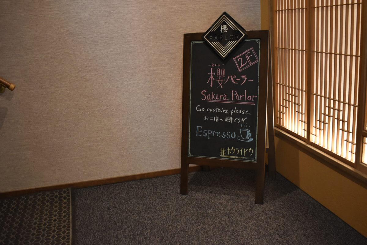 2階のカフェ(櫻パーラー)