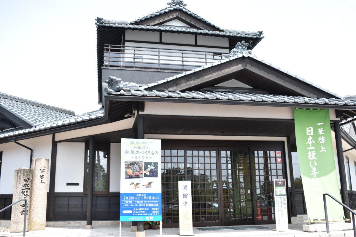 一筆啓上 日本一短い手紙の館