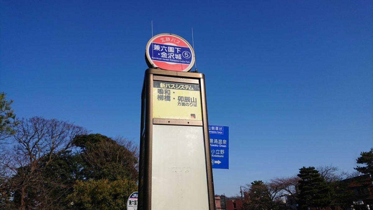 兼六園下・金沢城バス停