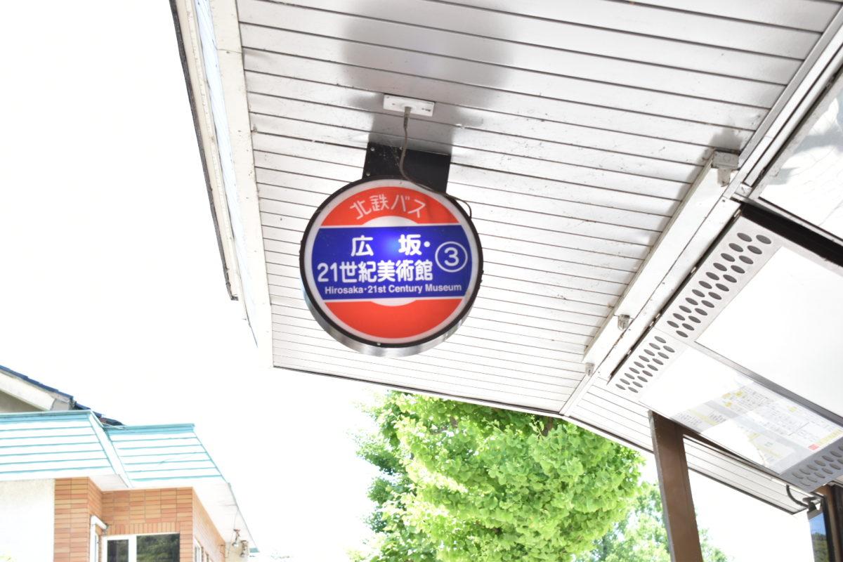 広坂・21世紀美術館バス停