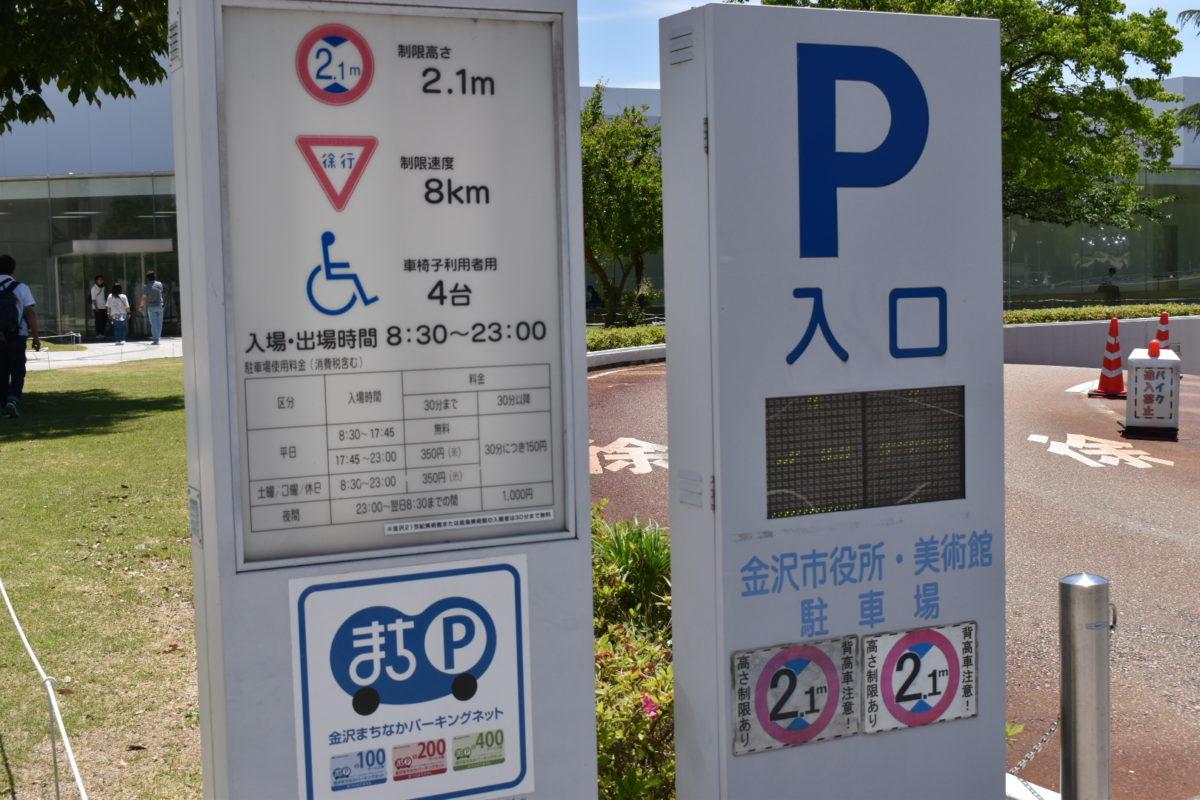金沢市役所・美術館駐車場