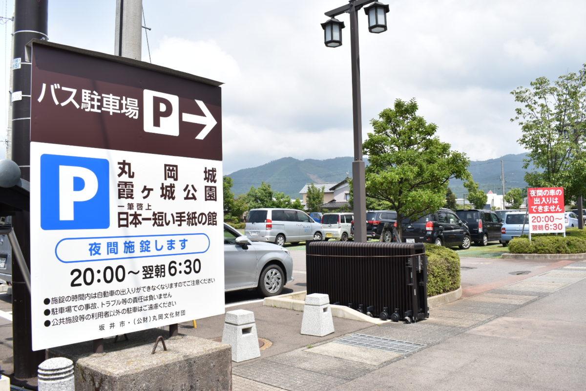 丸岡城の駐車場