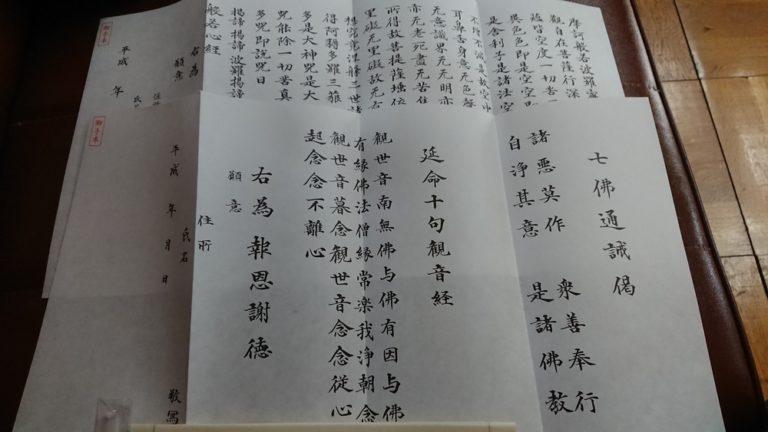 七仏通戒偈