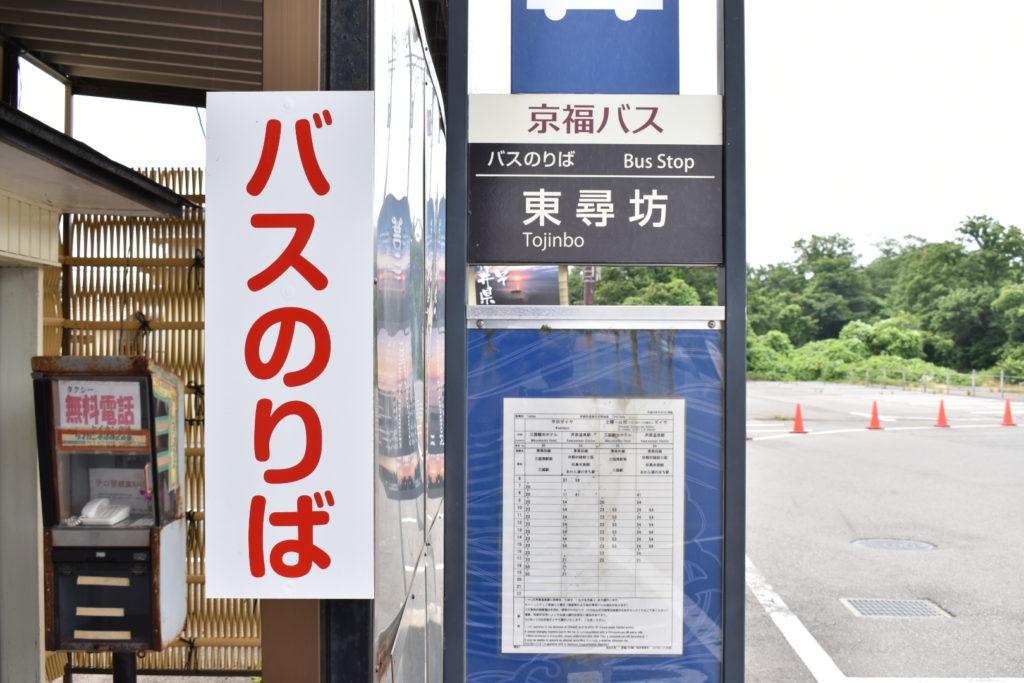 東尋坊バス停
